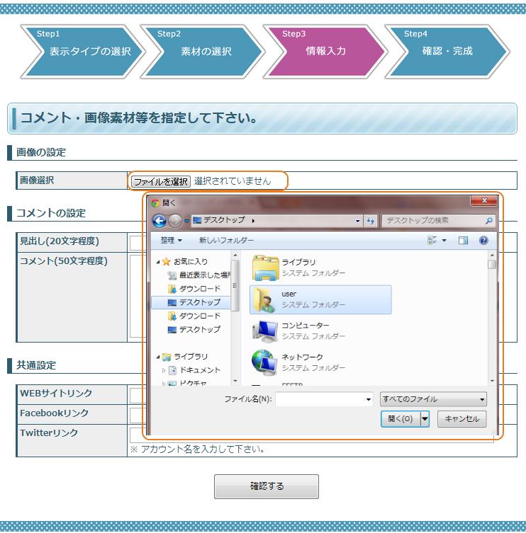 AR名刺 Araddinの作り方 ファイル選択
