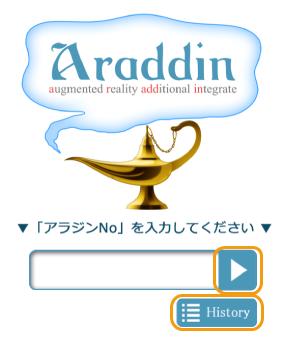 AR名刺 Araddin アラジンNoを入力