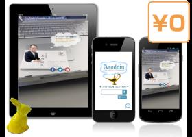 AR名刺 Araddin アプリは無料
